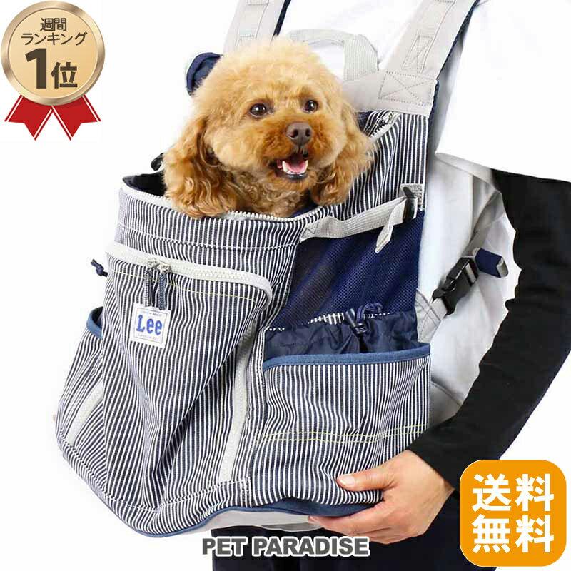 ★ランキング1位入賞★【送料無料】ペットパラダイス Lee ヒッコリー ハグ&リュックキャリーバッグ【小型犬】|