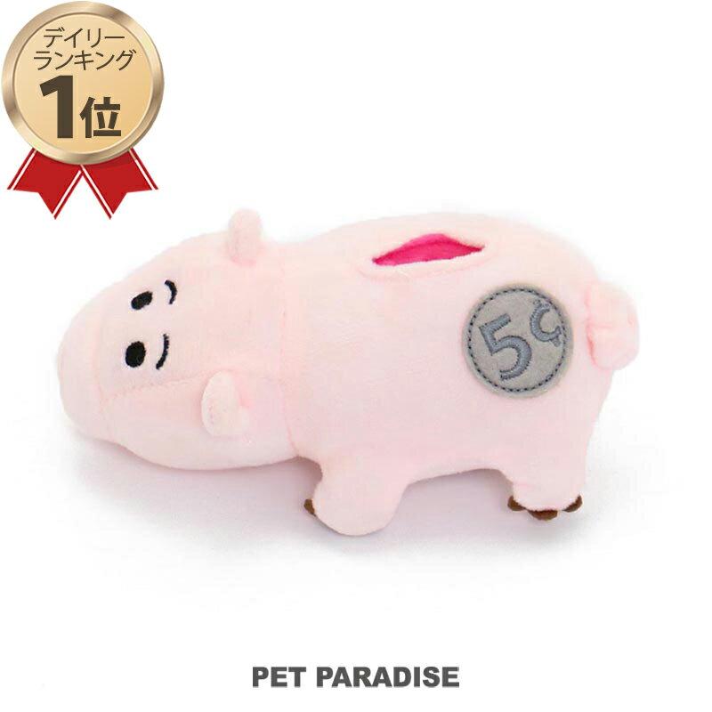 ★ランキング1位入賞★ペットパラダイス ディズニートイ・ストーリー ハムフードインおもちゃ| 犬 おもちゃ ぬいぐるみ