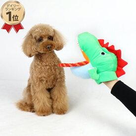 ペットパラダイス 恐竜パペットおもちゃ | 犬用品 おもちゃ オモチャ トイ