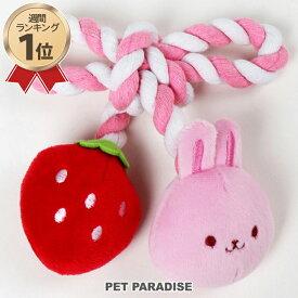 ペットパラダイス 野いちごうさぎロープおもちゃ | 犬用品 おもちゃ オモチャ トイ