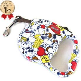 ★ランキング1位入賞★ペットパラダイス スヌーピー フリーゴ散歩用伸縮リード(小型犬用)| 犬 リード 伸縮 3m伸縮リード