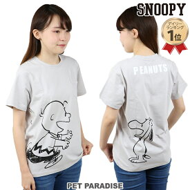 犬 服 スヌーピー お揃い Tシャツ オーナー用 ハッピー | おそろい 灰 グレー キャラクター