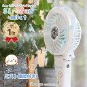 【お買い物マラソン限定送料無料】ペットパラダイス しろたん ミニ扇風機 ミスト ハンディファン |