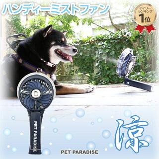 ペットパラダイスハンディミストファン|ペット用クリップミニ扇風機持ち運び風量3段階ハンディUSB充電式アウトドア