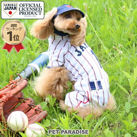 野球 侍ジャパン ユニフォーム パンツつなぎ【小型犬】   侍ジャパン公認グッズ サポーター 応援 グッズ