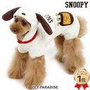 犬 服 秋冬 スヌーピー なりきり ロンパース 【小型犬】   ドッグウエア ドッグウエア いぬ イヌ おしゃれ かわいい