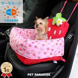 ★ランキング1位入賞★ペットパラダイス 《サーモキープ》野いちごドライブカドラー| ドライブベッド 犬 ドライブボックス 犬用 車 ベッド カーシート