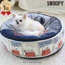 【月間限定送料無料】スヌーピー 80'S クッション(60cm) | 猫 ハウス介護 おしゃれ かわいい ふわふわ 通年 夏 秋 …