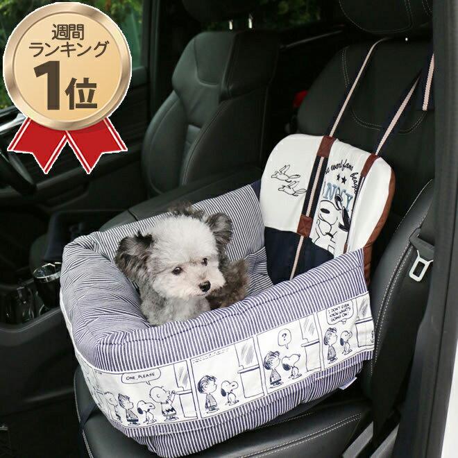 ★ランキング1位入賞★ペットパラダイス スヌーピー ハピダン ドライブ カドラー   犬 ドライブ ベッド