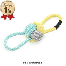 ペットパラダイス 引っ張りボール おもちゃ トイ 青黄/桃赤 | 犬用品 おもちゃ オモチャ トイ