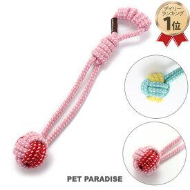 スリング おもちゃ トイ 青黄/桃赤 | おうちで遊ぼう おうち時間 犬 おもちゃ オモチャ ペットのおもちゃ ペットトイ 玩具 TOY 小型犬 かわいい おもしろ インスタ映え