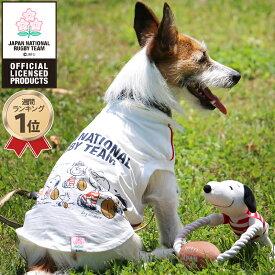 ペットパラダイス スヌーピー×ラグビー日本代表 Tシャツ【小型犬】 | PEANUTS ピーナッツ SNOOPY ラグビー日本代表オフィシャルライセンス商品