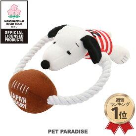 ★ランキング1位入賞★ペットパラダイス スヌーピー×ラグビー日本代表 ロープ おもちゃ| 日本代表オフィシャルライセンス商品 トイ 犬 おもちゃ