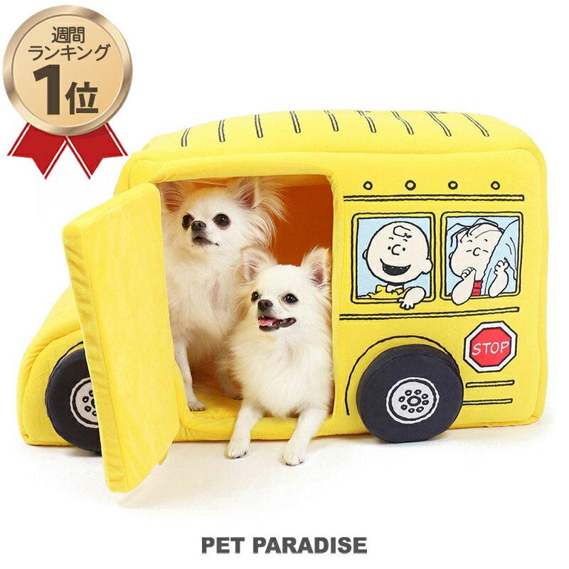 ★ランキング1位入賞★【送料無料】ペットパラダイス スヌーピー バスハウス| 犬 ペット ハウス おしゃれ 室内 ベッド