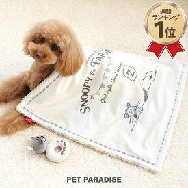 ペットパラダイス スヌーピー ファーロン ブランケット | 犬 マット ひざかけ ステイマット 毛布 キャラクター