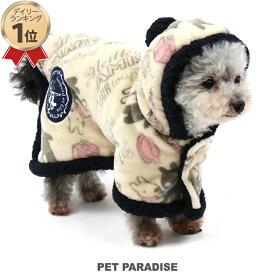 ペットパラダイス リサとガスパール フレンチ 着る毛布【小型犬】 | 超小型犬 小型犬 暖かい あったか 保温 防寒 室内 犬の服 ドッグ いぬ イヌ ドック 犬服 犬用品 ペット用品