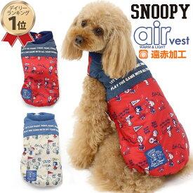スヌーピー チアー 遠赤外線 エアベスト 赤 白【小型犬】 | 暖かい あったか 保温 防寒 防寒対策 軽量 キャラクター