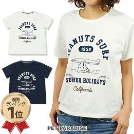 ペットパラダイス スヌーピー サーフィン お揃い オーナー用 Tシャツ(白・紺) | 半袖 おそろい ユニセックス キャラクター
