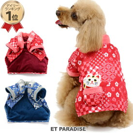 SALE 和み はんてん【小型犬】 | 赤 青 あったか 防寒 暖かい 半てん 半纏 袢纏 半天 干支 小型犬 セール 【返品交換不可】 アウトレット