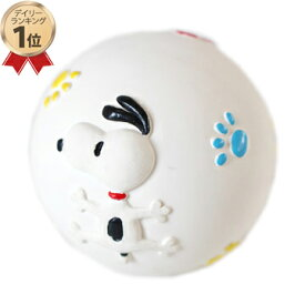 スヌーピー ラテックスボールおもちゃ | おうちで遊ぼう おうち時間 犬 おもちゃ オモチャ ペットのおもちゃ ペットトイ 玩具 TOY 小型犬 かわいい おもしろ インスタ映え キャラクター