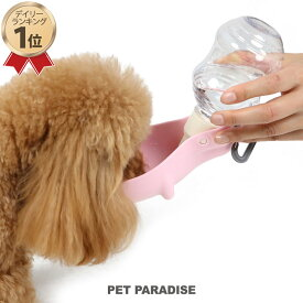 受け皿付きお水携帯ボトル(ピンク)250ml | お散歩 ドライブ中 旅行先等 水分補給 犬 猫