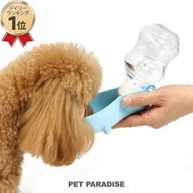 受け皿付きお水携帯ボトル(ブルー)250ml | お散歩 ドライブ中 旅行先等 水分補給 犬 猫
