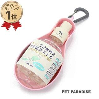 ペットパラダイスお散歩、ドライブ中や旅行先等、どこでも水分補給Pet'ySoinワンちゃん受け皿付きお水携帯ボトル(ピンク)250ml