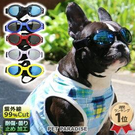 メタリック ゴーグル【小型犬・中型犬・大型犬】 | おしゃれ かわいい サングラス