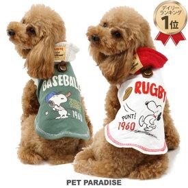 スヌーピー レトロ スポーツ パーカー【小型犬】 | 犬 服 ドッグウェア ペット服 かわいい服 可愛い服 人気 おしゃれ キャラクター メール便可