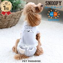 ペットパラダイス スヌーピー デイリー サーモキープ ロンパース【小型犬】 | PEANUTS ピーナッツ SNOOPY 快適温度維…