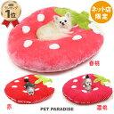 送料無料 ネット限定 ペットパラダイス 野いちご型ふわふわでかクッション(92×90cm) | 犬 猫 ベッド ベット ペットベ…