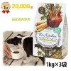 ペットパラダイスドッグフード国産ドライフードビオキッチン1kg×3個セット(3kg)犬用総合栄養食全犬種用|ネットショップ限定ペットフード犬小分け