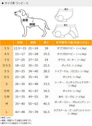 ペットパラダイス花柄キャミワンピース【小型犬】