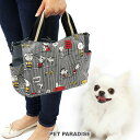 ペットパラダイス スヌーピー ファミリー柄 散歩バッグ| ペット ペットグッズ 犬用品 お出かけ お散歩グッズ