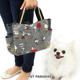 ペットパラダイス スヌーピー ファミリー柄 散歩バッグ | ペット ペットグッズ 犬用品 お出かけ お散歩グッズ キャラクター