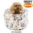 【11月限定送料無料】ペットパラダイス スヌーピー スケート柄 筒型 遠赤 寝袋 カドラー(42×70cm) | 犬 ベッド 冬 …