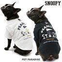ペットパラダイス スヌーピー フレンズ お揃い Tシャツ(黒・白)【中・大型犬】 | PEANUTS ピーナッツ SNOOPY 犬服 犬…