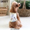 スヌーピー デイジーヒル タンクトップ【小型犬】 | キャラクター メール便可