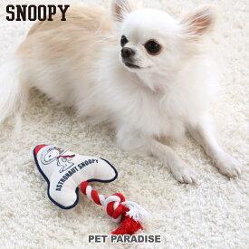 ペットパラダイス スヌーピー アストロ ロープ おもちゃ | 犬用品 おもちゃ オモチャ トイ