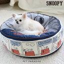 【2月限定送料無料】ペットパラダイス スヌーピー 80'S クッション(直径60cm) | 犬 猫 ベッド ベット ペットベッド …