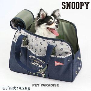 【月間限定送料無料】スヌーピー スカウト柄キャリーバッグ 【小型犬】 | ショルダー おしゃれ かわいい 猫