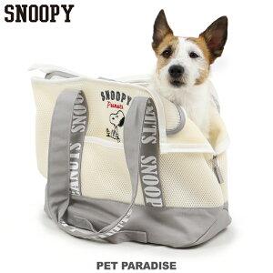 【月間限定送料無料】スヌーピー メッシュ トート キャリーバッグ【小型犬】 | ショルダー おしゃれ かわいい 猫