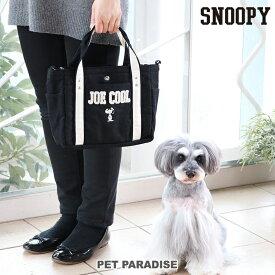 犬 散歩バッグ スヌーピー お散歩バッグ(28×23cm) キャンバス ジョークール | ショルダー紐付き お出かけ お散歩グッズ キャラクター
