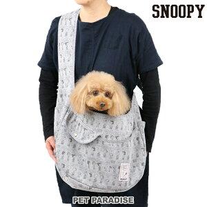 【月間送料無料】ペットパラダイス スヌーピー ポケット ソフト スリング 【小型犬】 | PEANUTS ピーナッツ SNOOPY 犬 キャリーバッグ リュック 抱っこ ペット だっこ キャリーバッグイヌ ドック