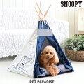 犬のおうち時間を楽しくしてあげたい!【犬用・ティピーテント】のおすすめは?