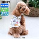 スヌーピー フルーツ 保冷剤付き ポケット クール タンクトップ【小型犬】 | ひんやり 夏 涼感 冷却 吸水速乾 メール…