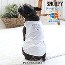 スヌーピー デイリー サーモキープ タンクトップ 【小型犬】 | 快適温度維持 やわらか 伸縮性 快適温度