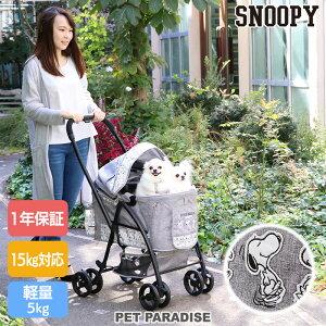 犬 カート バギー おしゃれ スヌーピー ハッピーダンス柄 ハンドフルペットカート 15kgまで対応 | 送料無料 1年保証 猫 ペットバギー 多頭用 介護 軽量 コンパクト収納 折り畳み 折りたたみ