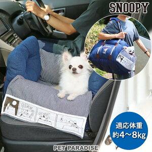 【月間限定送料無料】スヌーピー ドライブ キャリーバッグ 【小型犬】 | ドライブカドラー キャリーバッグ お出掛け 移動 車