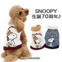 スヌーピー アニバーサリー トレーナー 【小型犬】   ドッグウエア ドッグウエア いぬ イヌ おしゃれ かわいい キャラ…